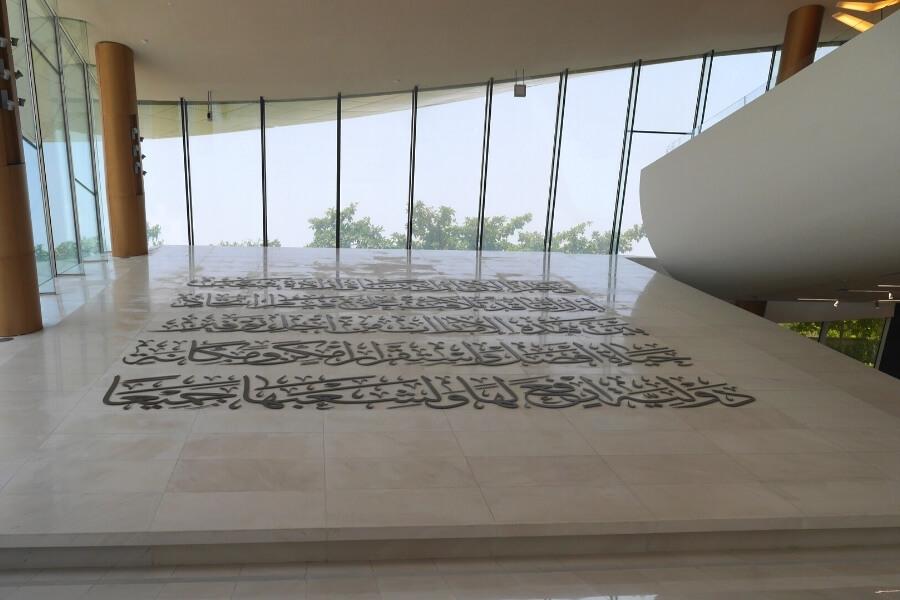 Entrance to Etihad Museum